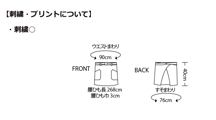 CK91151 サロンエプロン(男女兼用) サイズ一覧