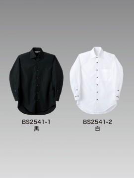 CKBS25411 シャツ(男女兼用・長袖) カラー一覧