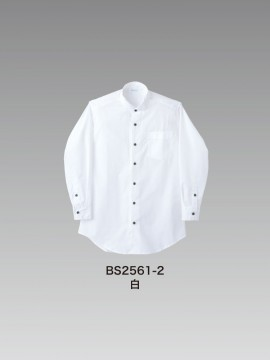CKBS25612 ウイングカラーシャツ(男女兼用・長袖) カラー一覧