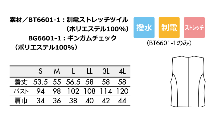 CKBT66011 ベスト(メンズ) サイズ一覧