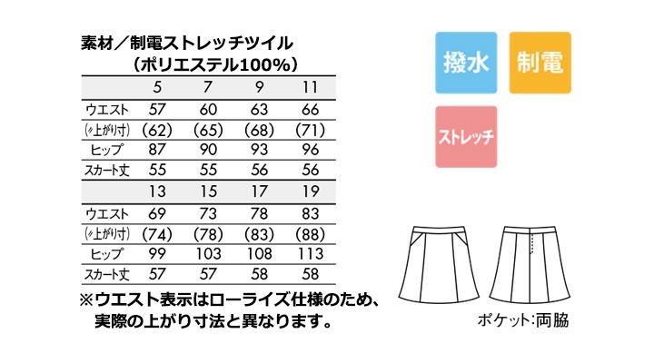 CKBT72111 フレアスカート(レディス) サイズ一覧