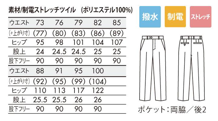 CKBT76011 パンツ(メンズ・ノータック) サイズ一覧