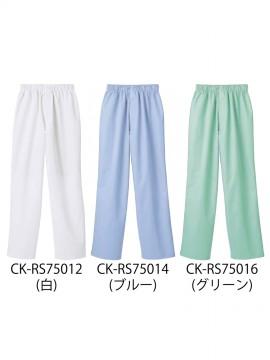 RS7501 パンツ(男女兼用・総ゴム+ヒモ付) カラー一覧