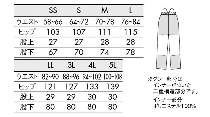 RS7501 パンツ(男女兼用・総ゴム+ヒモ付) サイズ一覧