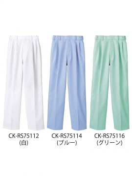 RS7511 パンツ(男女兼用・ツータック・両脇ゴム) カラー一覧