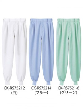 RS7521 パンツ(男女兼用・ツータック・両脇ゴム) カラー一覧