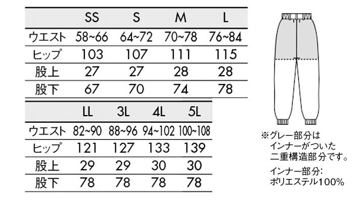 RS7521 パンツ(男女兼用・ツータック・両脇ゴム) サイズ一覧