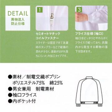 RP85012 ジャンパー(男女兼用・長袖) 異物混入防止