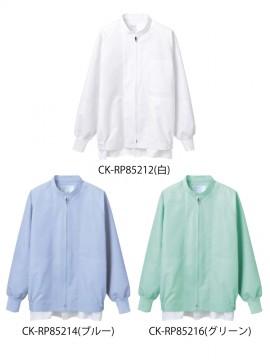 RP8521 ジャンパー(男女兼用・長袖) カラー一覧