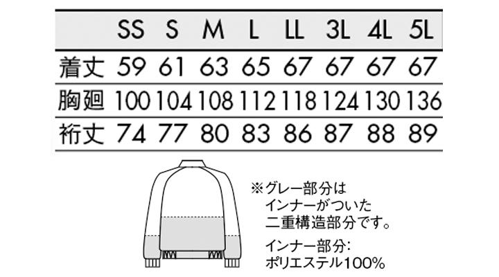 RP8521 ジャンパー(男女兼用・長袖) サイズ一覧
