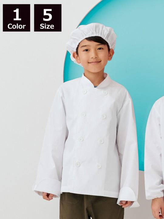 PER6012 児童用コックコート(男女兼用)