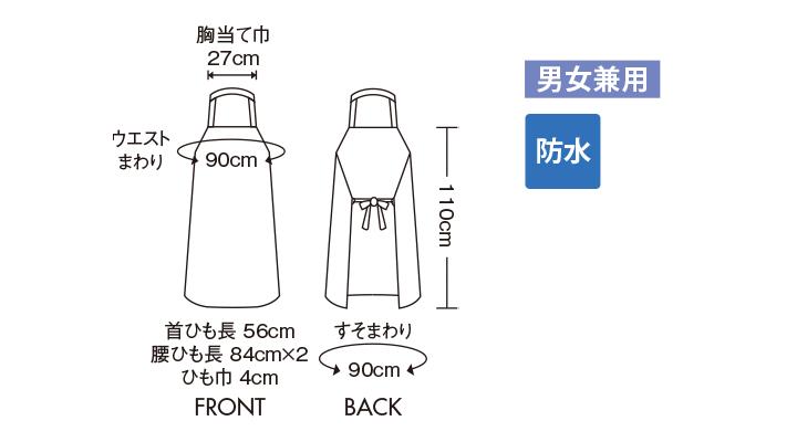 UA1 防水エプロン(男女兼用) サイズ一覧
