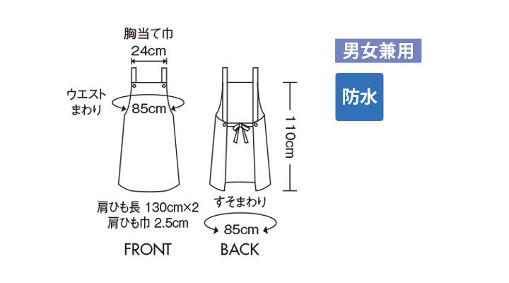 UA2 ワンタッチ防水エプロン(男女兼用) サイズ一覧
