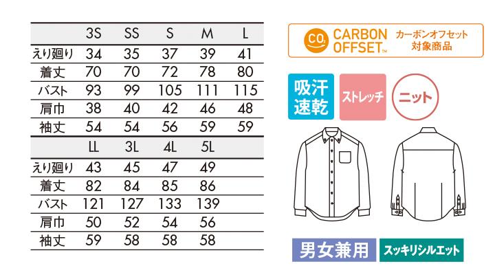 CK-ZK2711 ニットシャツ(男女兼用・長袖) ボタンダウン ニットシャツ サイズ一覧