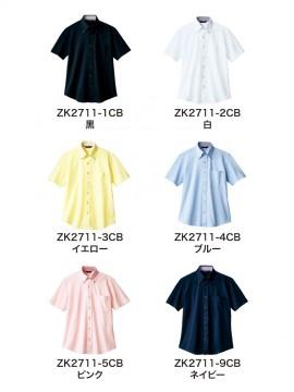 CK-ZK2712 ニットシャツ(男女兼用・半袖) ユニセックス カラー一覧