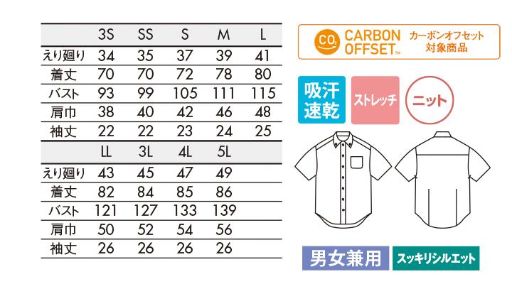 CK-ZK2712 ニットシャツ(男女兼用・半袖) ユニセックス サイズ一覧