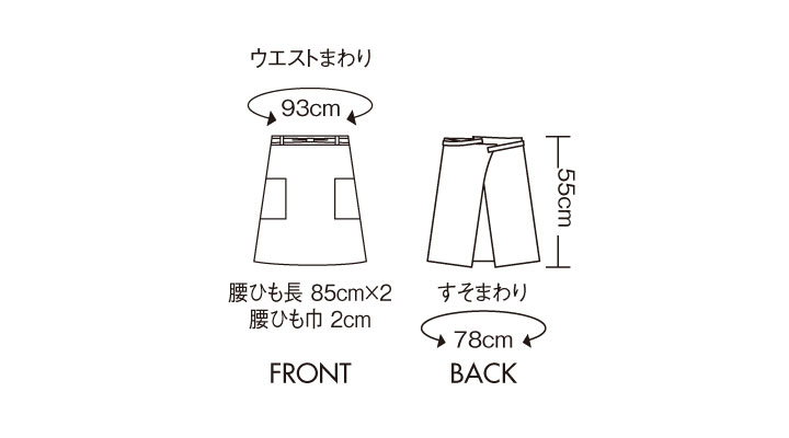 MC813 サロンエプロン(男女兼用) サイズ一覧