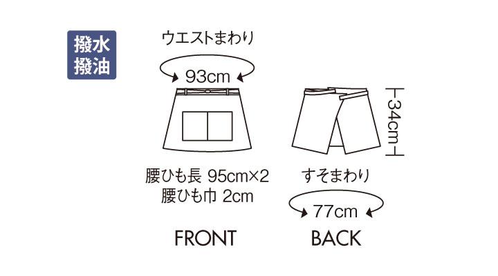 MC821 サロンエプロン(男女兼用) サイズ一覧