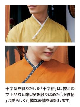 MC6977 シャツ(男女兼用・7分袖) 襟元
