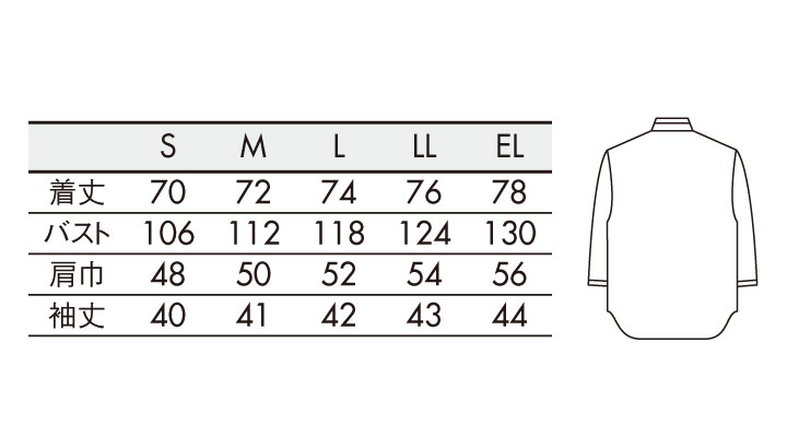 MC6977 シャツ(男女兼用・7分袖) サイズ一覧