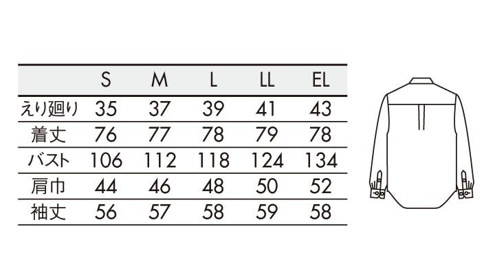 CK-MC7371 シャツ(男女兼用・長袖) サイズ一覧