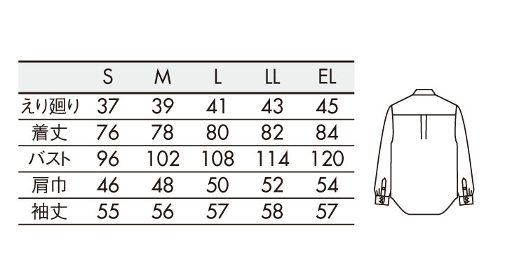 MC7421 シャツ(男女兼用・長袖) サイズ一覧