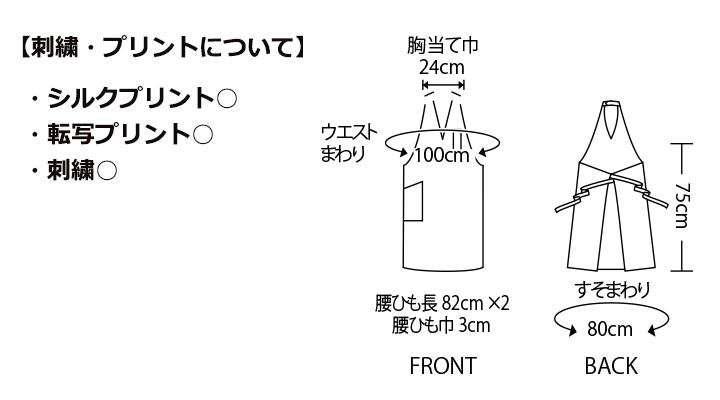 MC9171 エプロン(男女兼用) サイズ一覧