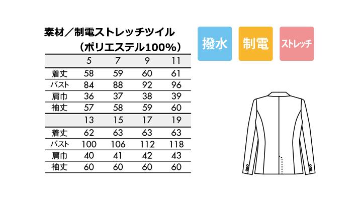 CKBT10011 ジャケット(レディス・長袖) サイズ一覧