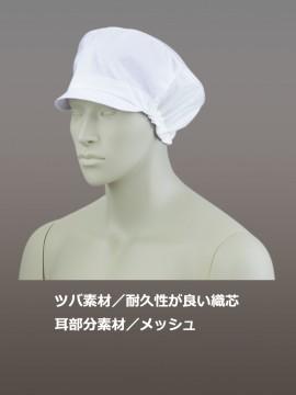 CK9023 レディス帽 拡大画像