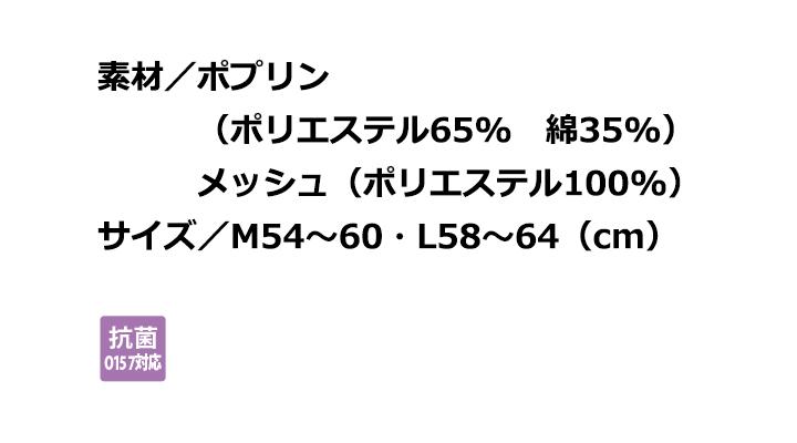 CK9025 衛生キャップ(男女兼用) サイズ一覧