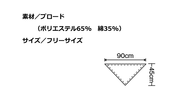 CK9041 三角巾(10枚入り) サイズ一覧