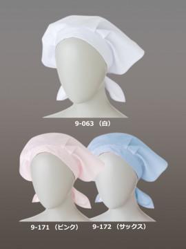 CK9063 三角巾 カラー一覧