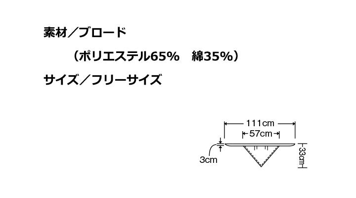 CK9063 三角巾 サイズ一覧