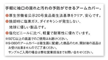 CK9080 アームカバー(男女兼用・12双入り) アームカバー