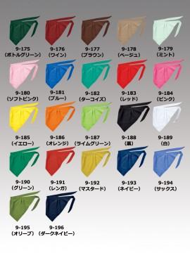 CK9175 三角巾 カラー一覧