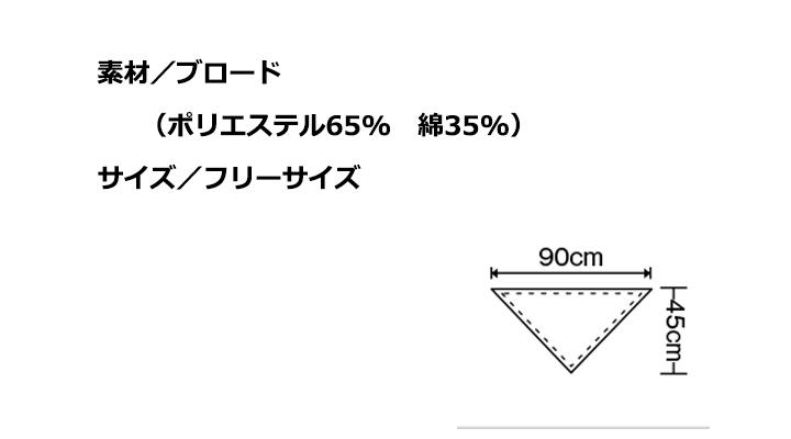 CK9231 三角巾 サイズ一覧