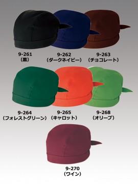 CK9261 簡易バンダナ(男女兼用) カラー一覧