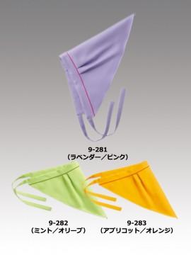 CK9281 三角巾 カラー一覧