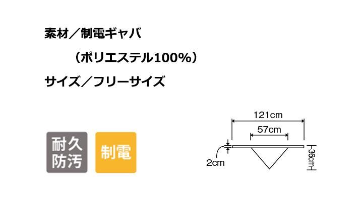 CK9281 三角巾 サイズ一覧