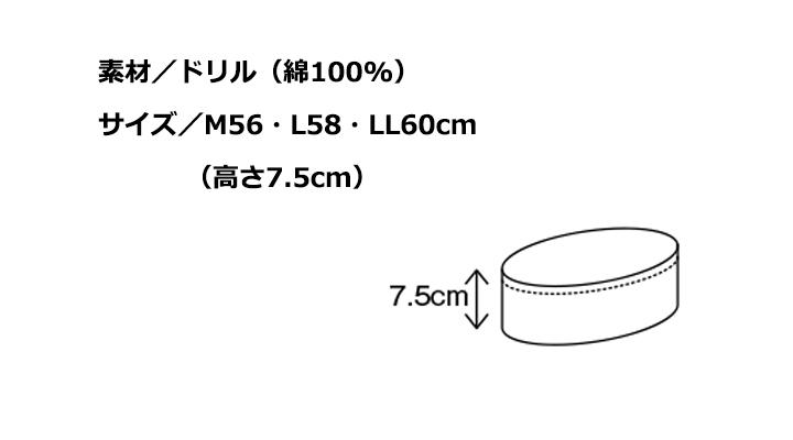 CK9601 和帽子(男女兼用) サイズ一覧