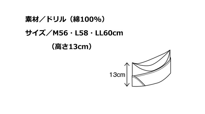 CK9611 GI帽(男女兼用) サイズ一覧