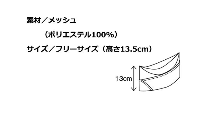CK9615 メッシュGI帽(男女兼用) サイズ一覧