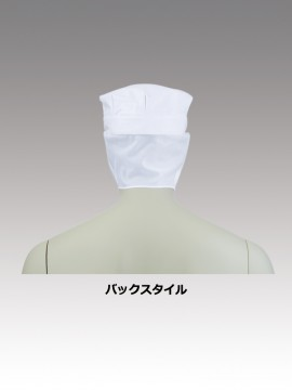 CK9622 八角帽子たれ付(男女兼用) バックスタイル