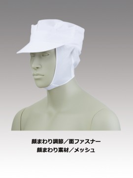 CK9622 八角帽子たれ付(男女兼用) 拡大画像