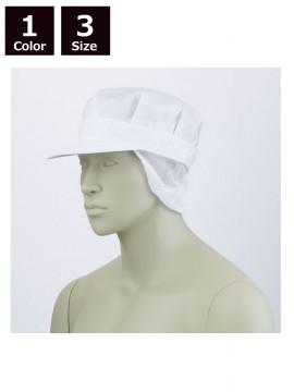 CK9623 八角帽子たれ付(男女兼用)