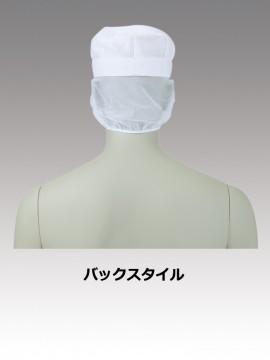 CK9625 八角帽子たれ付(男女兼用・メッシュ) バックスタイル