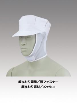 CK9626 八角帽子たれ付(男女兼用) 拡大画像