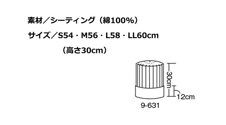 CK9631 チーフコック帽(男女兼用)高さ30cm サイズ一覧