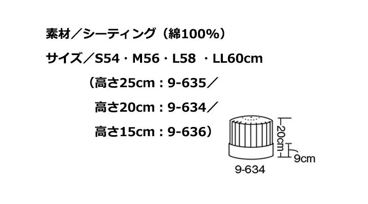 CK9634 コック帽(男女兼用)高さ20cm サイズ一覧