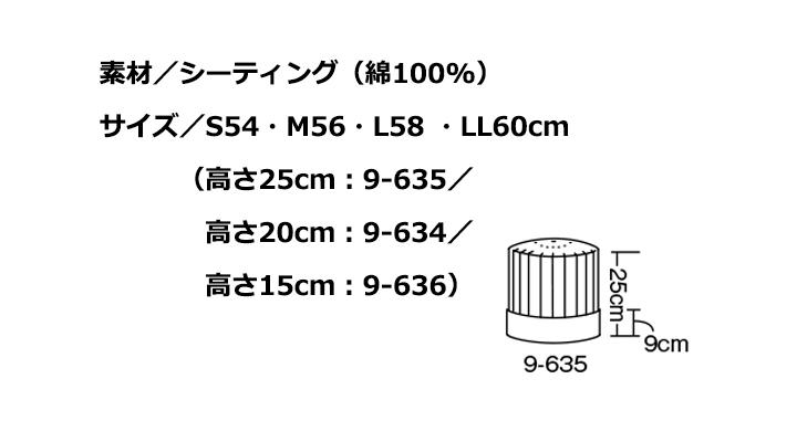 CK9635 コック帽(男女兼用)高さ25cm サイズ一覧